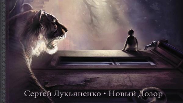 Сергей Лукьяненко «Новый дозор»