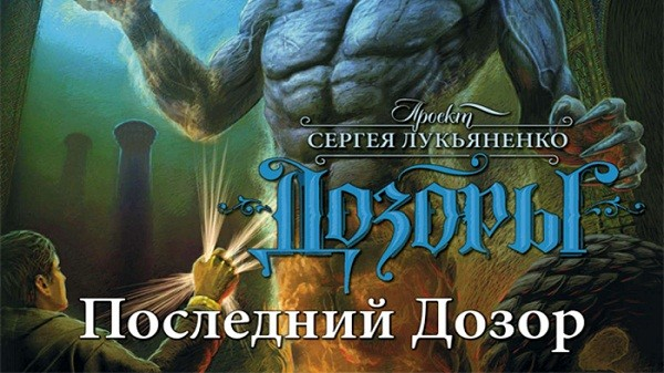 Сергей Лукьяненко «Последний дозор»