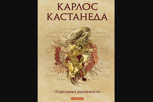 Книга Кастанеды