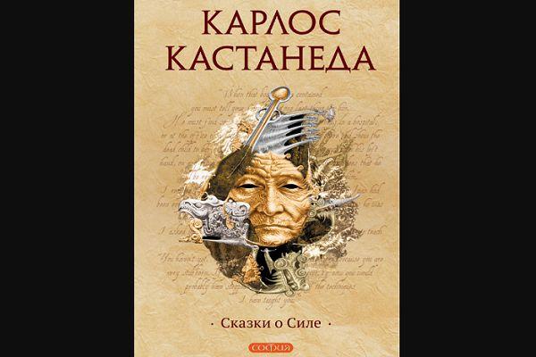 Книга 4 Кастанеда