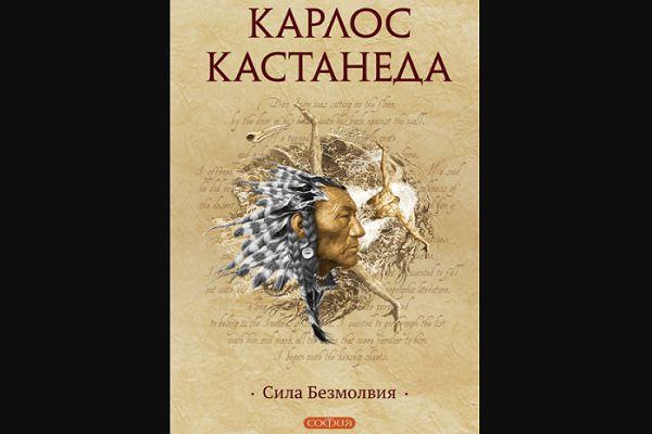 8 книга Кастанеды